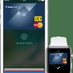 ファミマTカードやP-one Wiz等のポケットカードがApple Payを利用可能に!Suicaチャージはポイント対象外