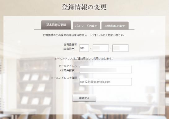 ミーティング・スクエアの登録情報の変更画面