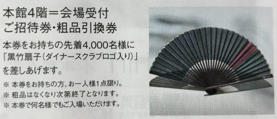 第66回ダイナースクラブ会員・ご家族 謝恩特選ご招待会 (4)
