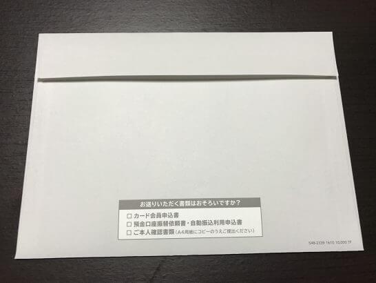 ラグジュアリーカードの入会申込書の郵送物裏面