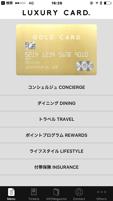 ラグジュアリーカード公式アプリトップページ