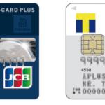 TカードプラスはTSUTAYAでお得なクレジットカード!メリット・デメリット・使い方まとめ