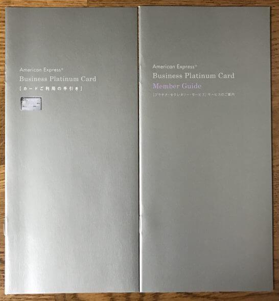 アメックス・ビジネス・プラチナのカード利用手引・ベネフィットガイド
