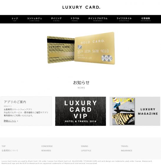 ラグジュアリーカード サービス・インフォメーション トップ画面