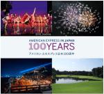 100周年キャンペーンやイベントが続々!アメックスのメンバーシップ・サービス