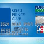 西武プリンスクラブカード セゾンまとめ!西武がお得なクレジットカード