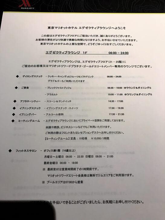 東京マリオットホテル エグゼクティブラウンジへようこそという案内文