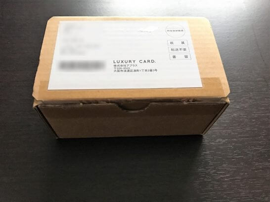 ラグジュアリーカードの郵便物
