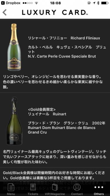 Luxury Social Hourのフィンガーフードとシャンパン(Gold会員限定シャンパン)