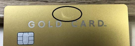 ラグジュアリーカード(ゴールドカード)を指で触ったところ