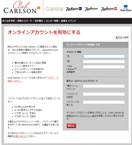 クラブカールソンのオンラインアカウント有効画面