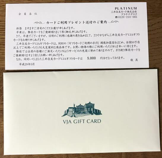 三井住友プラチナカードの特典のVJAギフトカードと挨拶文