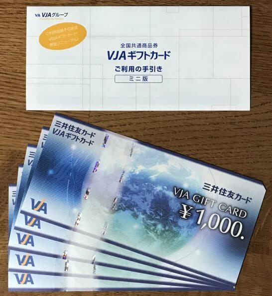 三井住友プラチナカードの特典のVJAギフトカード