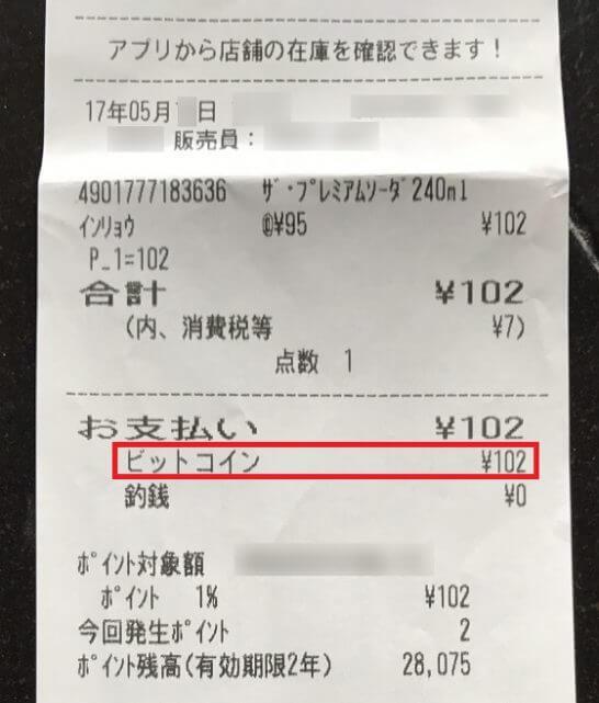 ビットコイン払いのレシート・ポイント明細
