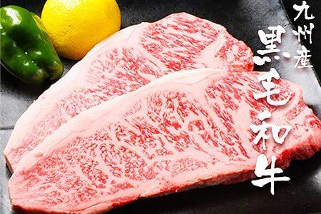 九州産黒毛和牛 サーロインステーキ300g×2枚