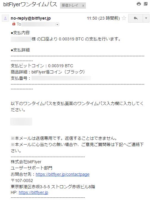 bitFlyerワンタイムパスの通知メール