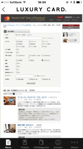 招待日和系サービスのスマホ画面