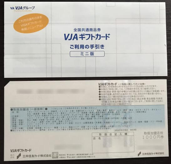 VJAギフトカードの裏面と利用の手引