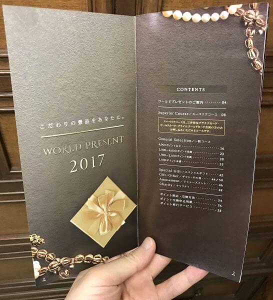 ワールドプレゼントのポイント交換カタログの案内