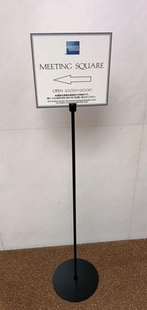 ミーティングスクエアへの看板