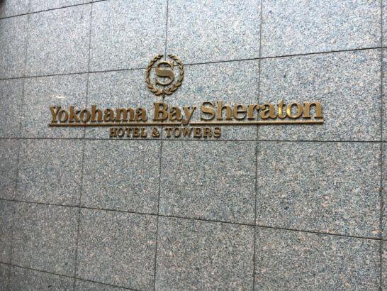 横浜ベイ シェラトンホテルの看板