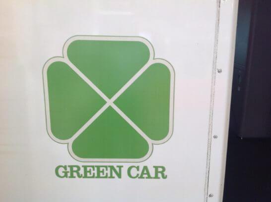 新幹線のグリーン車