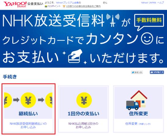 Yahoo!公金支払いのNHK受信料支払いページ