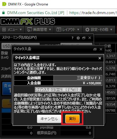 DMM FX PLUSのクイック入金確認画面