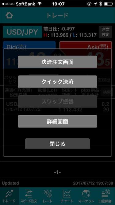 DMM FXのアプリ (決済注文画面)