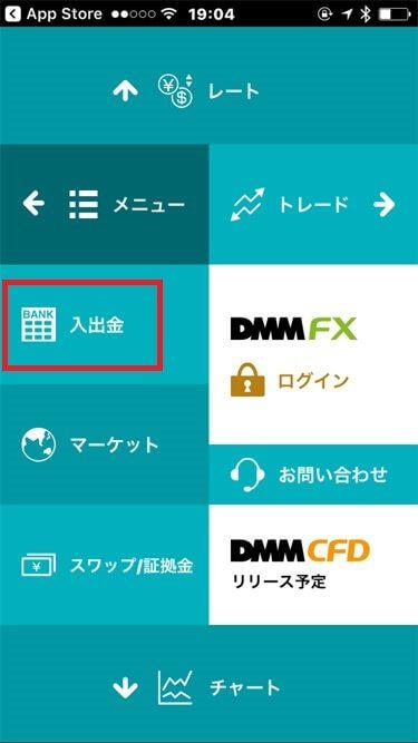 DMM FXのアプリ(入出金)