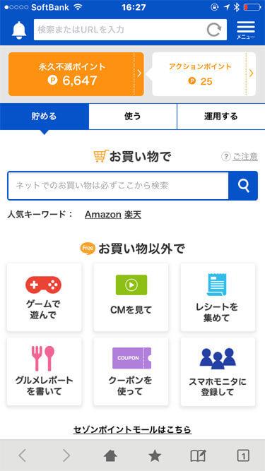 セゾンポイントモールアプリのホーム画面