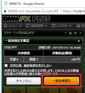 DMM FX PLUSの一括決済確認画面