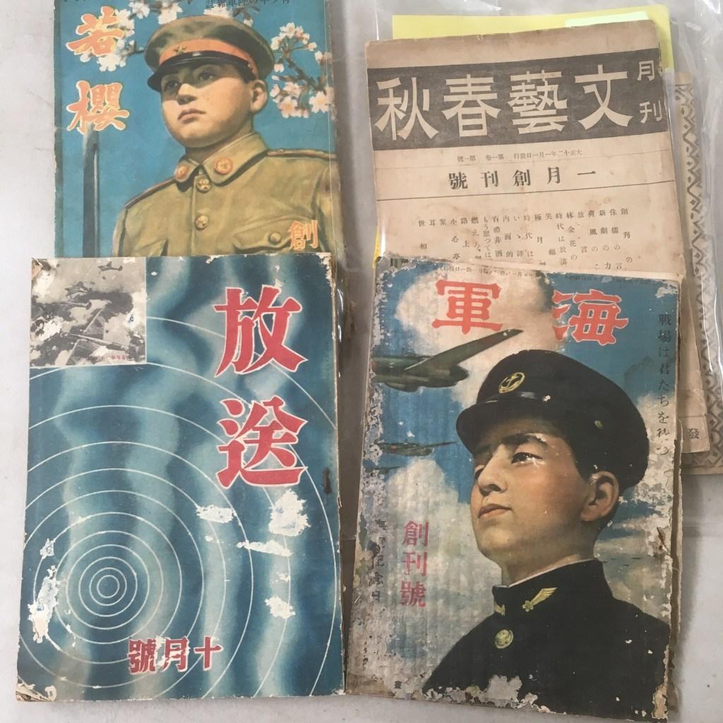 川越市古書買取 戦前の雑誌
