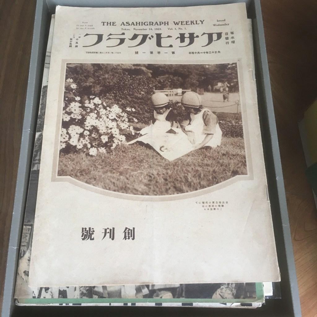 埼玉県川越市で古い雑誌の買取 アサヒグラフ