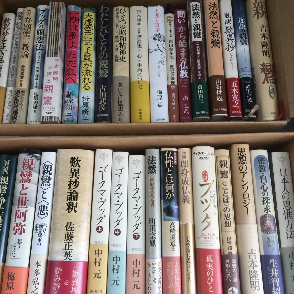 埼玉県鶴ヶ島市で買取した古本仏教書