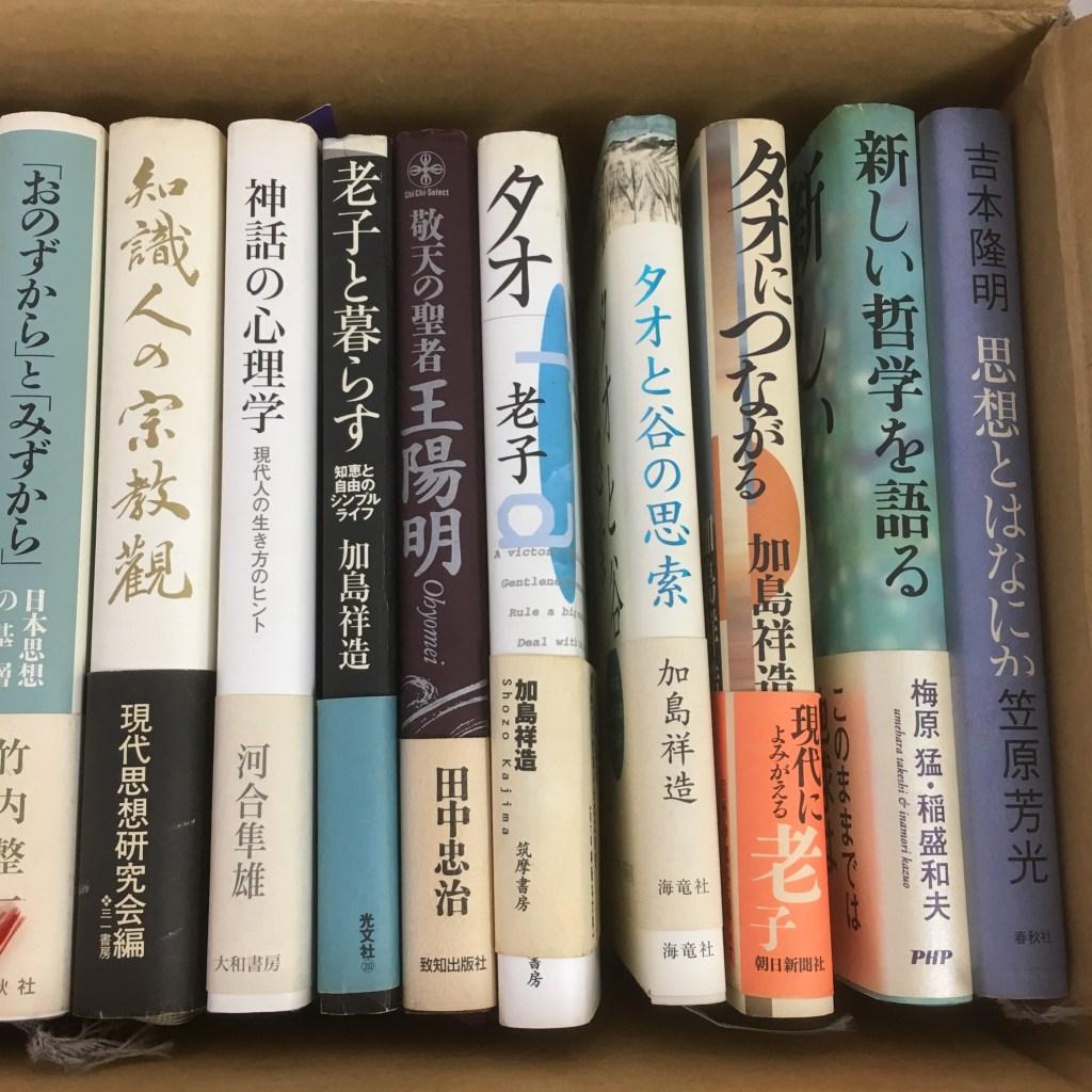 埼玉県鶴ヶ島市で買取した古本哲学関連
