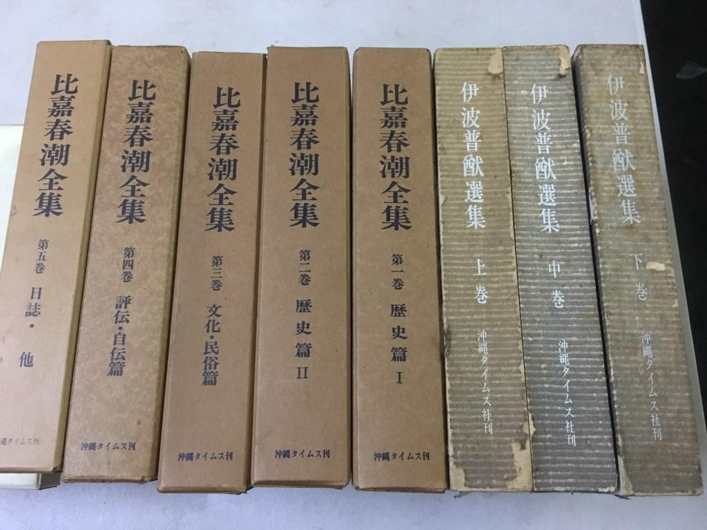 入間市で買取した沖縄関連の古書揃もの