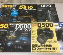 朝霞市で古本出張買取 デジタルカメラ専門書雑誌ムックほか