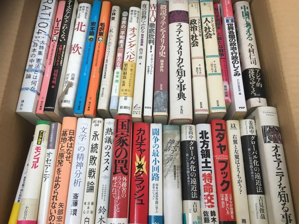 東京都小平市でラテンアメリカの本を出張買取