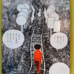 Tsuge Yoshiharu's Screw Style (postcard for NYC Garo exhibit)