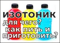 Изотонический напиток: для чего, сколько пить, как приготовить?
