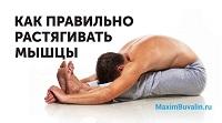 Как правильно делать растяжку мышц? (Видео)