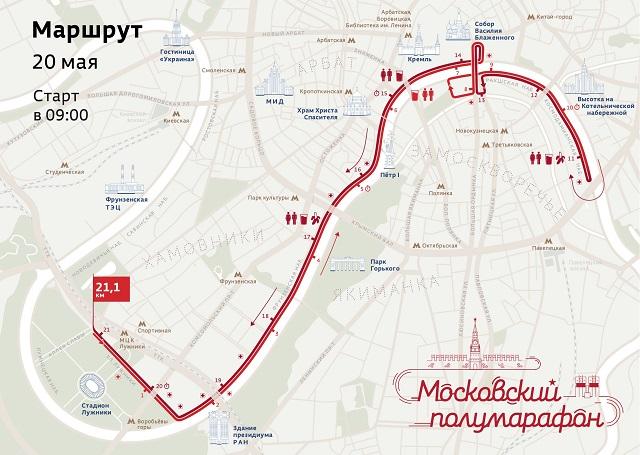 Трасса Московского полумарафона.