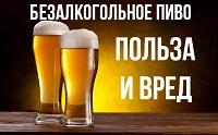 Безалкогольное пиво и спорт. Вред и польза