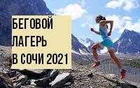 Беговой лагерь в Сочи 2021