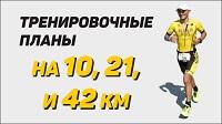Беговые тренировочные планы на 10, 21 и 42 км
