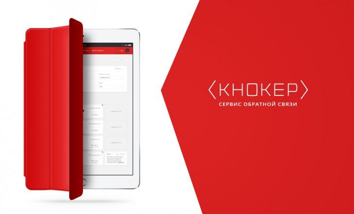 knocker-ain-e1424293440111