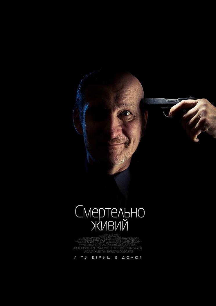 Постер фільму Смертельно живий1