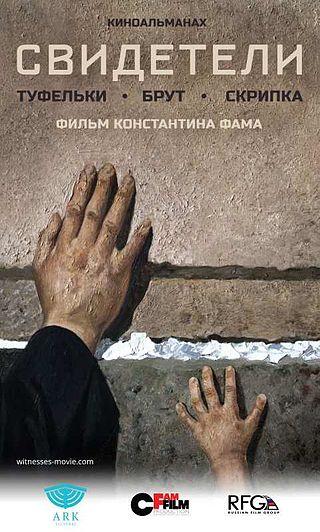 Постер_Киноальманаха_-Свидетели-