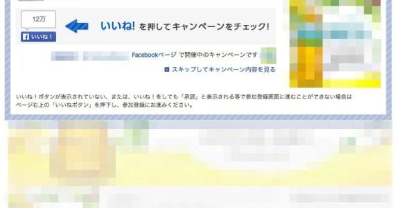 プラットフォームポリシー変更! Facebookページのファンゲート機能が禁止へ